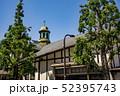 【原宿駅 風見鳥】 52395743