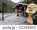 シャトルバス乗り場:台灣原住民文化園區 52399800