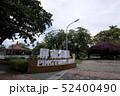 屏東公園 52400490