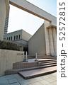 北海道立文学館(北海道札幌市中島公園) 52572815