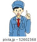 作業着 説明 作業員のイラスト 52602368