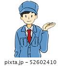 作業着 説明 作業員のイラスト 52602410