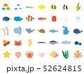 海の生き物4 52624815