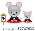 ネズミのイラスト/十二支 52787633
