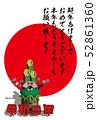 ベクター イラスト デザイン レイアウト ai eps 年賀状 令和2年 子年 はがきテンプレート 52861360