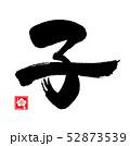 子の筆文字/十二支 52873539