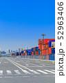 品川ふ頭_国際貨物コンテナ 52963406