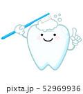 歯 歯ブラシ キャラクターのイラスト 52969936