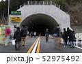 交通網をストップして高速道路のトンネルを歩く/三遠南信自動車道一部開通トンネルウォーキングイベント 52975492