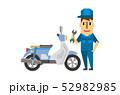 修理 52982985