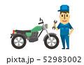 修理 52983002