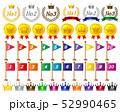 王冠 旗 月桂樹のイラスト 52990465