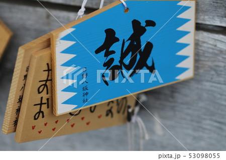 日野八坂神社 53098055