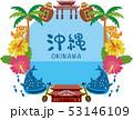 沖縄 観光 53146109