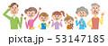 三世代家族 上半身 イラスト 53147185