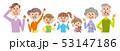 三世代家族 上半身 イラスト 53147186