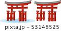 大鳥居・宮島・厳島神社 53148525