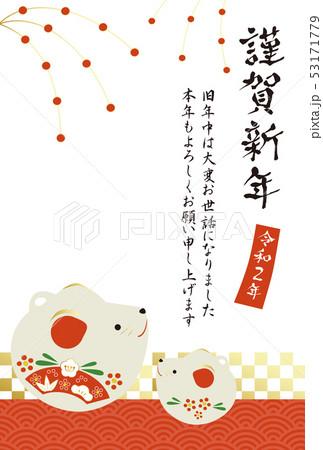 ネズミの置物 2020年賀状 縦型 謹賀新年のイラスト素材
