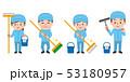 清掃員 53180957