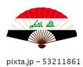 イラク  国旗 象徴 アイコン  53211861