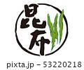 昆布 kombu 筆文字 水彩画 53220218