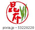 昆布 kombu 筆文字 水彩画 53220220