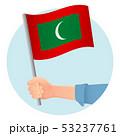 モルディブ 旗 フラッグのイラスト 53237761