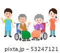 車椅子のおじいさんおばあさんを介助する介護士たち イラスト 53247121