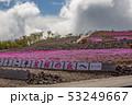 茶臼山高原 53249667