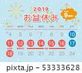 2019年 お盆休み カレンダー 53333628