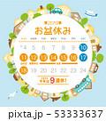 2019年 お盆休み カレンダー 53333637