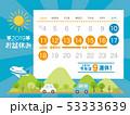 2019年 お盆休み カレンダー 53333639