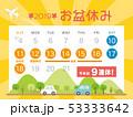 2019年 お盆休み カレンダー 53333642