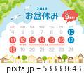 2019年 お盆休み カレンダー 53333643