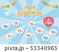 2019年 お盆休み日程 53340965