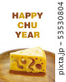 HAPPY CHU YEAR 53530804