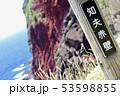 知夫の赤壁 53598855