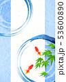 金魚 波紋 和紙のイラスト 53600890