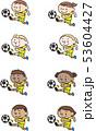 サッカーボールを蹴る笑顔のいろいろな国の子供(黄色) 53604427
