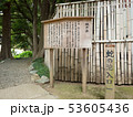 埼玉県 武蔵一宮氷川神社 蛇の池 53605436