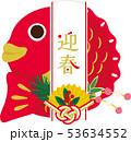 正月飾り 鯛と水引き イラスト 53634552