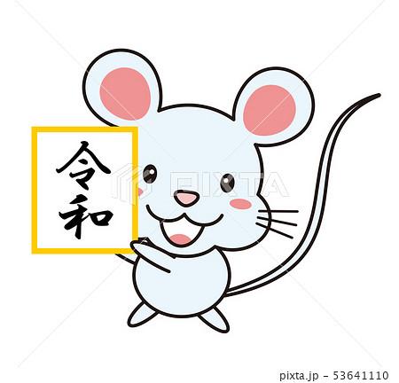 令和の文字を掲げるねずみのイラスト mouse 2020年 53641110