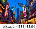 《大阪府》通天閣・新世界の夜景 53643364