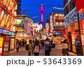 《大阪府》通天閣・新世界の夜景 53643369