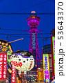 《大阪府》通天閣・新世界の夜景 53643370