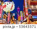 《大阪府》通天閣・新世界の夜景 53643371