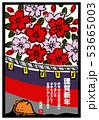 年賀状_子年_花札シリーズ はがきテンプレート 縦 53665003