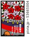 年賀状_子年_花札シリーズ はがきテンプレート 縦 53665004