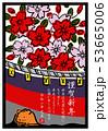 年賀状_子年_花札シリーズ はがきテンプレート 縦 53665006