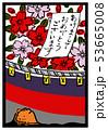 年賀状_子年_花札シリーズ はがきテンプレート 縦 53665008